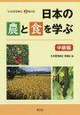 日本の農と食を学ぶ 中級編[本/雑誌] / 日本農業検定事務局/編