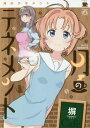 月のテネメント (IDコミックス/4コマKINGSぱれっとコミックス)[本/雑誌] (コミックス) / 塀/著