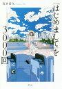 「はじめまして」を3000回[本/雑誌] / 喜多喜久/著