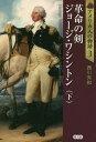 アメリカ人の物語 3[本/雑誌] / 西川秀和/著