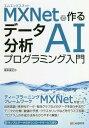 MXNetで作るデータ分析AIプログラミング入門[本/雑誌] / 坂本俊之/著