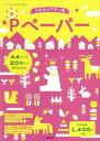 Pペーパー A4サイズ20枚入り (わくわくパネルシアター) 本/雑誌 / 成美堂出版