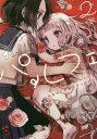 おねロリ百合アンソロジー パルフェ 2 (IDコミックス/百合姫コミックス)[本/雑誌] (コミックス) / アンソロジー