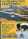 '18-19 パイロットにチャレンジ (イカロスMOOK)[本/雑誌] / イカロス出版