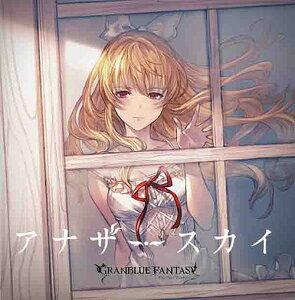 アナザースカイ 〜GRANBLUE FANTASY〜[CD] / ヴィーラ(CV: 今井麻美)