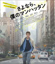 さよなら、僕のマンハッタン[Blu-ray] / 洋画