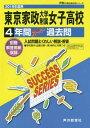 東京家政大学附属女子高等学校 4年間スー ('19 高校受験T 101)[本/雑誌] / 声の教育社