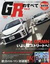 GRのすべて 2 (SAN-EI)[本/雑誌] / 三栄書房