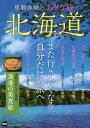 感動体験のおとな旅 北海道 (ウォーカームック)[本/雑誌] / KADOKAWA