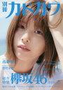別冊カドカワ 欅坂46 20180703 (カドカワムック) 本/雑誌 / KADOKAWA