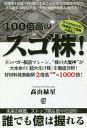 100倍高のスゴ株 本/雑誌 / 高山緑星/著