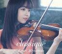 作曲家名: Ma行 - classique [Blu-spec CD2] [DVD付初回限定盤][CD] / 宮本笑里