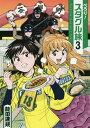 ぺろり!スタグル旅 3 (ヒーローズコミックス)[本/雑誌] (コミックス) / 能田達規/著