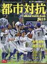 第89回 都市対抗野球大会 公式ガイドブック 2018年7月号[本/雑誌] (雑誌) / 毎日新聞出版