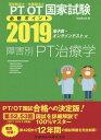 '19 障害別PT治療学 (PT/OT国家試験必修ポイント)[本/雑誌] / 医歯薬出版/編