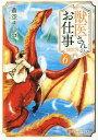 獣医さんのお仕事in異世界 6 (アルファポリス文庫)[本/雑誌] (文庫) / 蒼空チョコ/著