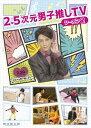 2.5次元男子推しTV シーズン2 DVD-BOX DVD / バラエティ