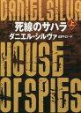 死線のサハラ 上 / 原タイトル:HOUSE OF SPIES (ハーパーBOOKS)[本/雑誌] / ダニエル・シルヴァ/著 山本やよい/訳