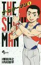 THE SHOWMAN 1 (少年サンデーコミックス)[本/雑誌] (コミックス) / 菊田洋之/漫画 内村航平/監修