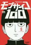 モブサイコ100 16 (裏少年サンデーコミックス)[本/雑誌] (コミックス) / ONE/著