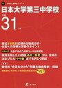 日本大学第三中学校 最近5年間入試傾向を (平31)[本/雑誌] / 東京学参