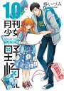 月刊少女野崎くん 10 (ガンガンコミックスONLINE)[...