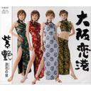 男と女の恋港 / 紫艶