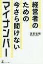 Rakuten - 経営者のための今さら聞けないマイナンバー[本/雑誌] / 高田弘明/著
