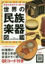 楽器の音色がすぐ聴ける世界の民族楽器図鑑[本/雑誌] / 民音音楽博物館/監修