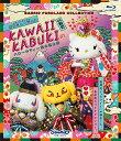 楽天CD&DVD NEOWINGKAWAII KABUKI ハローキティ一座の桃太郎[Blu-ray] / ファミリー