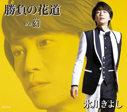 勝負の花道/幻 (まぼろし) [Eタイプ バラード][CD] / 氷川きよし