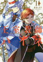 王室教師ハイネ 11 (Gファンタジーコミックス)[本/雑誌...