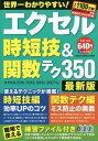 エクセル時短技 関数テク350 最新版 (GAKKEN COMPUTER MOOK) 本/雑誌 / 学研プラス