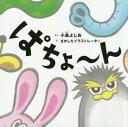 ぱちょ〜ん[本/雑誌] / 小島よしお/さく さかしたイラ