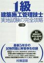 1級建築施工管理技士実地試験の完全攻略[本/雑誌] / 村瀬憲雄/著