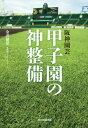 阪神園芸甲子園の神整備[本/雑誌] / 金沢健児/著