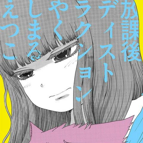 TVアニメ「ハイスコアガール」ED主題歌: 放課後ディストラクション[CD] / やくしまるえつこ