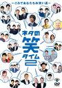 ネタの笑タイム2〜これであなたもお笑い通〜[DVD] / オムニバス