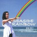 Artist Name: T - SEASIDE RAINBOW[CD] / 朝香智子