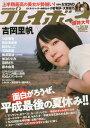 週刊プレイボーイ 2018年8/27号 【表紙】 吉岡里帆 ...