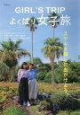 '19 よくばり女子旅 (KAZIムック)[本/雑誌] / 舵社