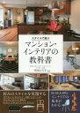 RoomClip商品情報 - スタイルで選ぶマンション・インテリアの教科書[本/雑誌] / 町田ひろ子/監修