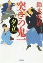 Rakuten - 突きの鬼一 夕立 (小学館文庫す 14- 2)[本/雑誌] / 鈴木英治/著