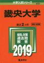 畿央大学 2019年版 (大学入試シリーズ)[本/雑誌] / 教学社