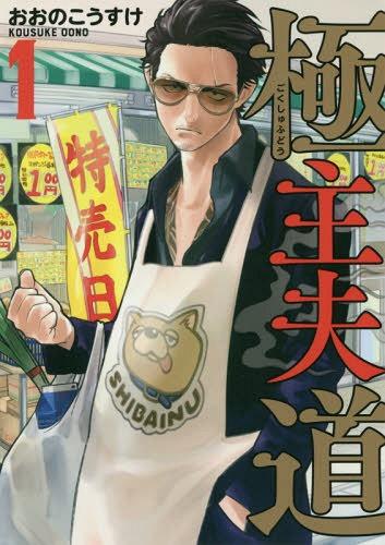 極主夫道1(バンチコミックス)[本/雑誌](コミックス)/おおのこうすけ/著