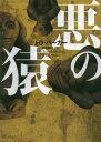 悪の猿 / 原タイトル:THE FOURTH MONKEY (ハーパーBOOKS)[本/雑誌] / J・D・バーカー/著 富永和子/訳