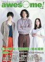 awesome! (オーサム) Vol.26 【表紙】 映画『銀魂2 掟は破るためにこそある』小栗旬