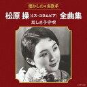 松原操 (ミス・コロムビア)全曲集 悲しき子守唄[CD] / 松原操 (ミス・コロムビア)