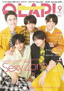 QLAP! (クラップ) 2018年9月号 【表紙&特集】 Sexy Zone『24時間テレビ41』 【両面ピンナップ】 Hey! Say! JUMP/Sexy Zone[本/雑誌] (雑誌) / 音楽と人