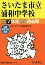さいたま市立浦和中学校 7年間スーパー過 ('19 中学受験 419) 本/雑誌 / 声の教育社